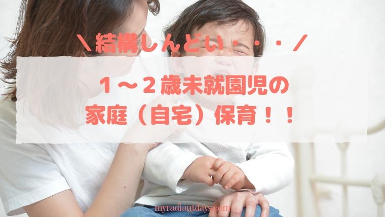 結構しんどい・・・未就園児1~2歳児の家庭保育