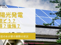 太陽光って、採算取れるの?後悔してない?実際のリアルな売電量・買電量!取り付けから5年半のわが家の現状。