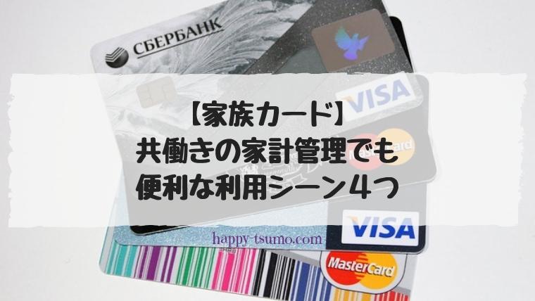 「家族カード」は、共働きの家計管理でも持つべき!便利な活用パターン4選
