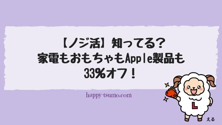 『ノジ活』って知ってる?家電もおもちゃもアップル製品も33%オフで購入できる!
