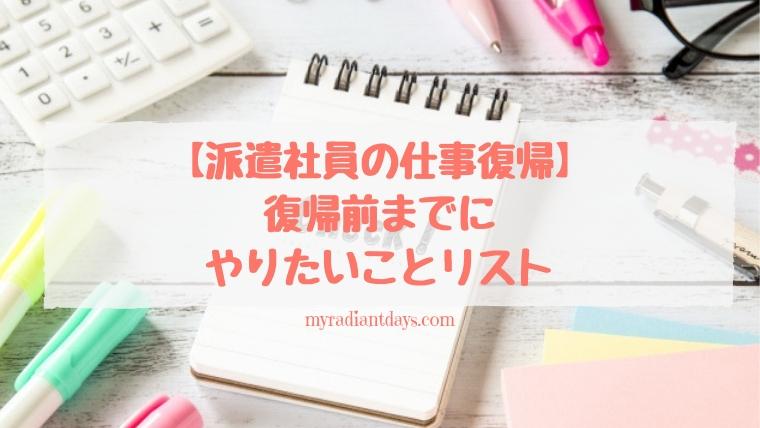 【育休明け】育休中・仕事復帰までにやりたいことリスト!