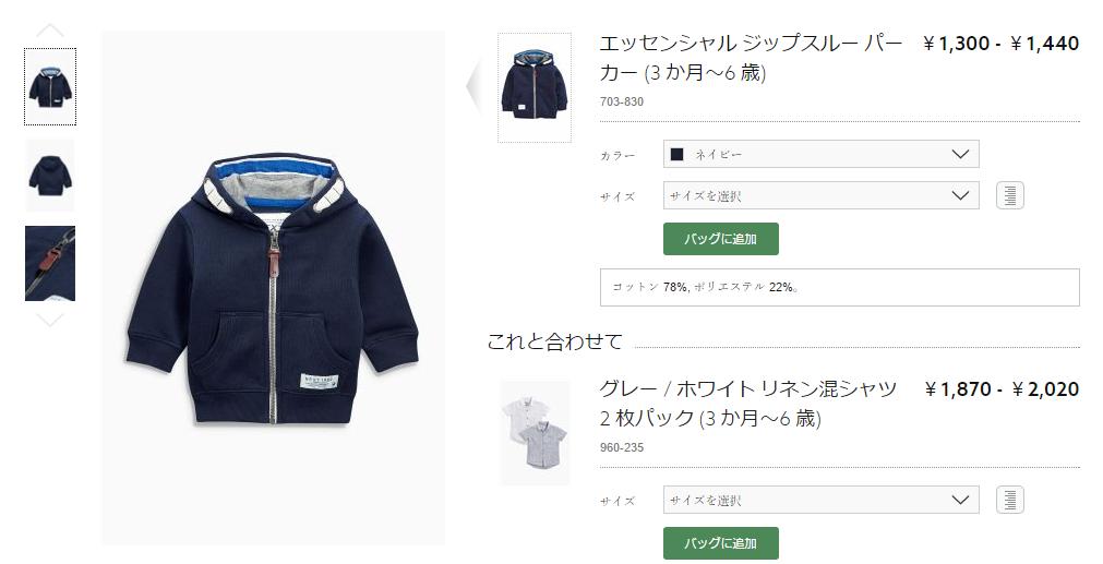 【Next 子供服】男の子服もかわいくてプチプラ!イギリスブランド公式通販で日本語のみ超お手軽個人輸入!