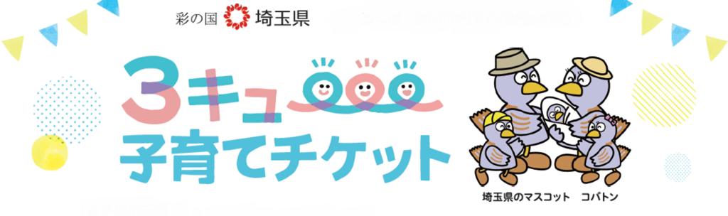 埼玉県『3キュー子育てチケット』は申請必須!おむつ~兄弟姉妹の保育施設実費分にも使える!