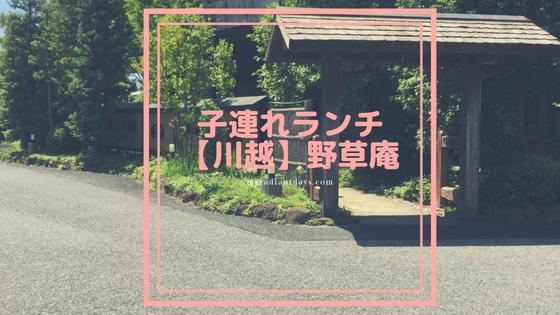 【川越】個室が多くて子連れも安心な和食レストラン『野草庵』でランチしてきました。