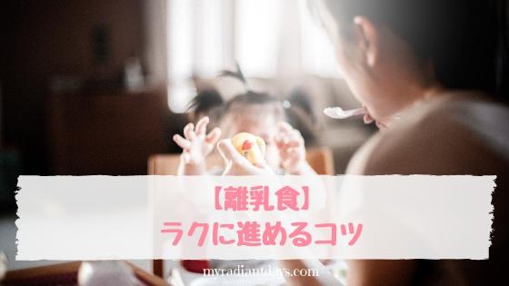 離乳食は、ブレンダー・冷凍・コープを使えば、ラクに乗り切れる!