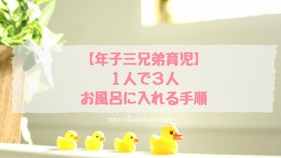 【年子三兄弟育児】1人で子ども3人お風呂に入れる方法・手順
