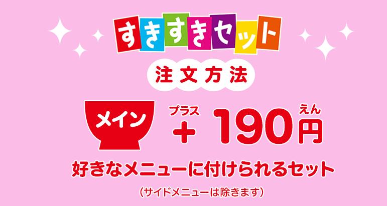 【すき家 すきすきセット】『みいつけた!』とコラボのおもちゃがかわいい!