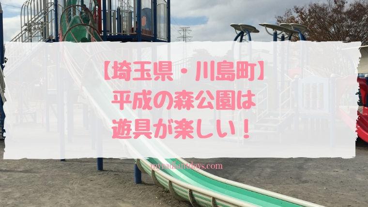 【埼玉県・川島町】平成の森公園は遊具(特に滑り台!)が楽しい公園だった