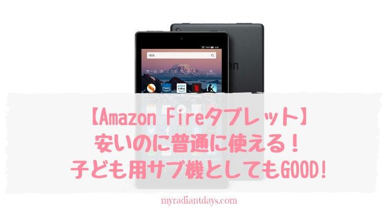 【Amazon Fireタブレット】は安い(1万円以下)のに普通に使えるタブレットでした!子ども用にも最適。