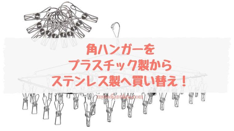 角ハンガー(ピンチハンガー)をプラスチック製からステンレス製へ買い替え。メリット・デメリットを比較
