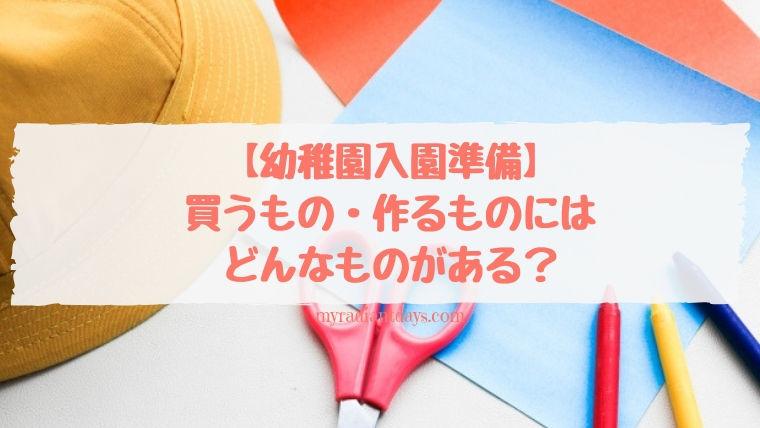 【幼稚園入園準備品リスト】購入するもの・作るものにはどんなものがある?