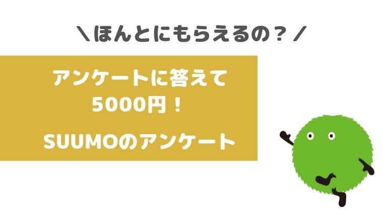 本当に5000円のギフト券がもらえた!新築マンション・戸建購入者必見スーモ(SUUMO)のアンケート
