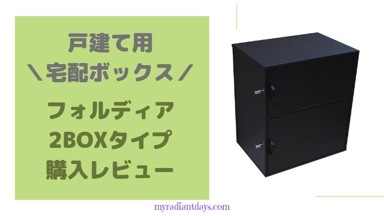 【フォルディア2BOXタイプ購入レビュー】戸建て用宅配ボックス設置しました。