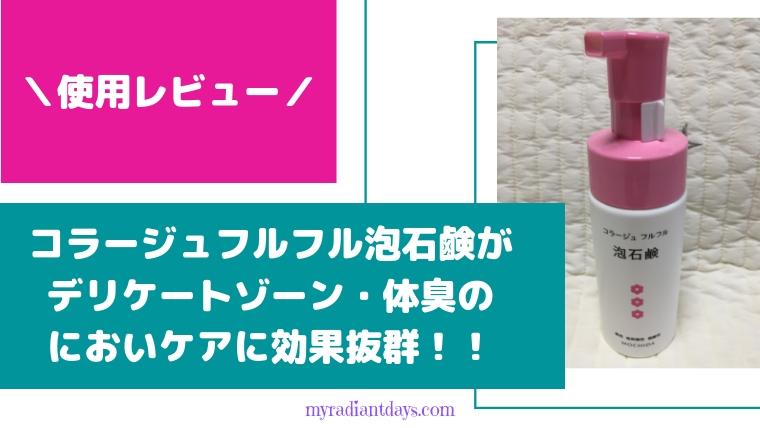 コラージュフルフル泡石鹸使用レビュー