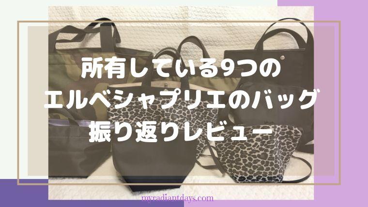 持っているエルベシャプリエのバッグが9個になったので、実際の使い勝手などを振り返りレビュー。どのサイズが使いやすい?