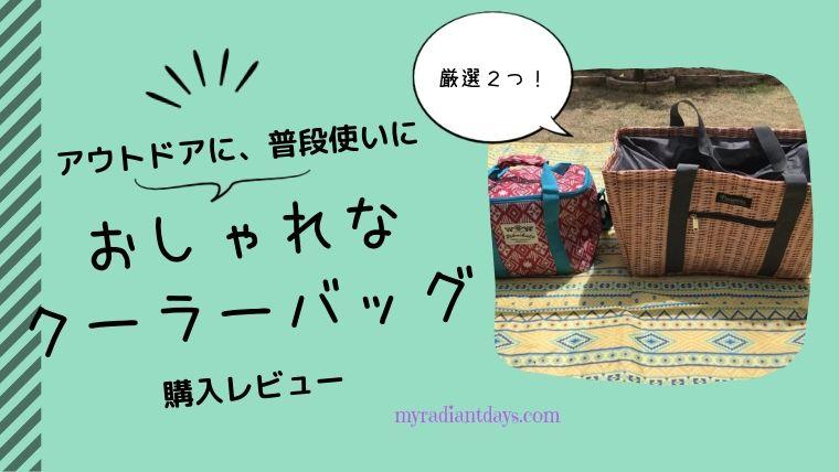 おしゃれさと機能性を兼ね備えたクーラーバッグ(保冷バッグ)厳選2つ購入レビュー