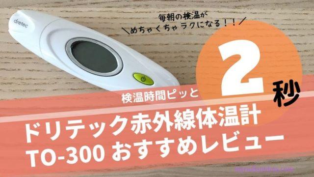 ドリテックTO-300おすすめレビュー