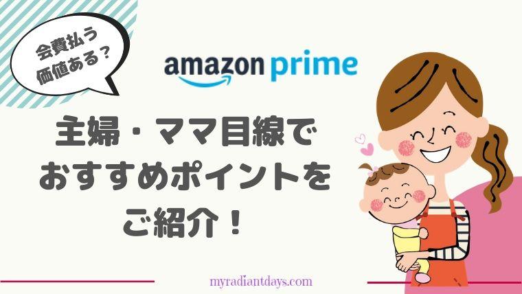 Amazonプライムって、本当にお得なのか?を検証!主婦・ママ目線でおすすめなポイントもご紹介