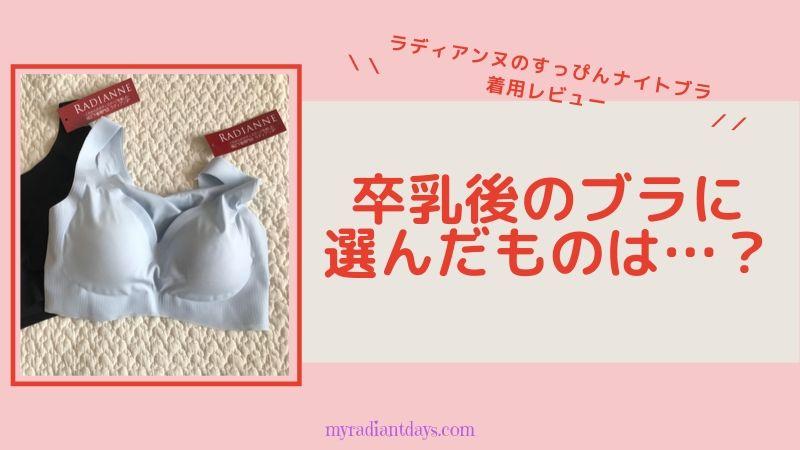 【ラディアンヌ ナイトブラ着用口コミ】三男卒乳完了!Aカップに戻った貧乳に選んだ育乳ブラは・・・?