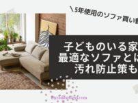 【SIEVE(シーヴ)ソファ購入レビュー 】子どものいる家のソファ選びのポイント。どんなものがベスト?汚れ対策は?