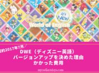 DWE(ディズニー英語システム)バージョンアップ申し込みしました!バージョンアップを決めた理由。