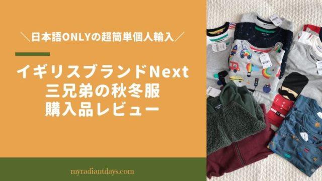 next子供服購入品レビュー