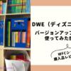 DWEバージョンアップ感想