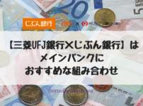 UFJ×じぶん銀行はメイン銀行に便利