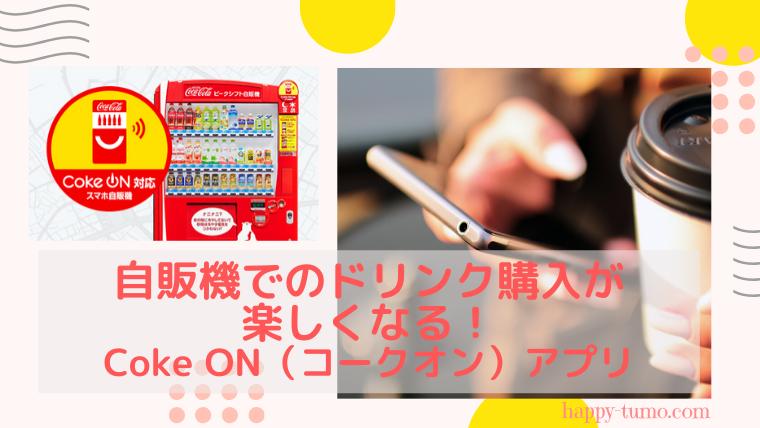 【Coke ON(コークオン)アプリ】自販機購入でスタンプがたまって、タダでドリンクチケットがもらえるお得なアプリ!