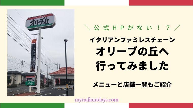 【オリーブの丘】公式HPのないイタリアンファミレスへ行ってきた!店舗一覧とメニューをまとめました!