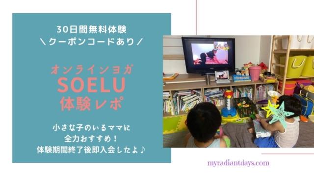 【オンラインヨガ体験口コミ】SOELU(ソエル)は子育て中ママに全力でおすすめだった!無料体験後プレミアム会員で即入会!