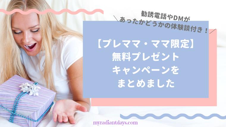 【2020年版】プレママ(妊婦)ママ限定無料プレゼントキャンペーンまとめ!応募後の勧誘有無の体験談もあり