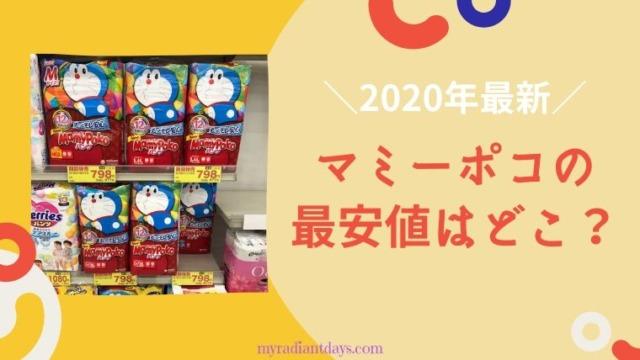【2020年最新版】マミーポコ、最安値で買えるのはどこか調べました!比較表つきで分かりやすい!