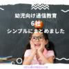 幼児向け通信教育教材6社をシンプルにまとめました