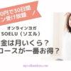 【キャンペーン情報あり】SOELU(ソエル)で一番お得な料金プランはどれ?月額いくら?