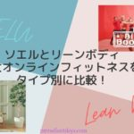 【ソエル or リーンボディ】2大オンラインフィットネスを比較!おすすめはどっち?