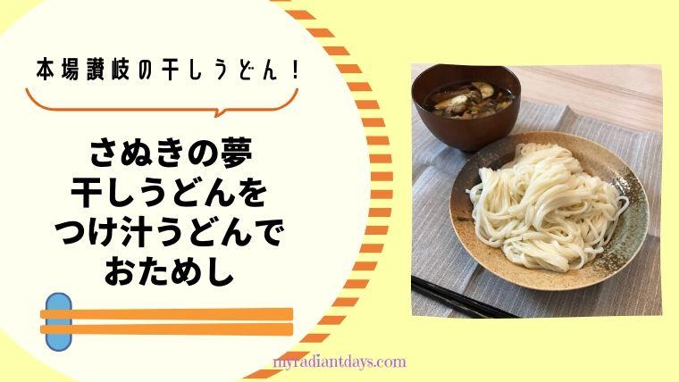 【時短ごはんに最適!】本場讃岐の製粉会社の乾麺を、つけ汁うどんレシピでお試しレビュー【木下製粉 さぬきの夢 干しうどん】