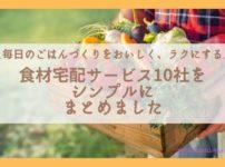 \ごはん作りがしんどい/食材宅配・ミールキット・冷凍弁当サービス10社をシンプルまとめました。