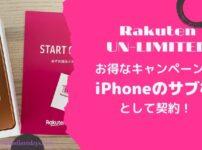 楽天モバイルのお得過ぎるキャンペーンでiPhoneのサブ機としてGALAXY A7を購入しました[電話発信&テザリング用]