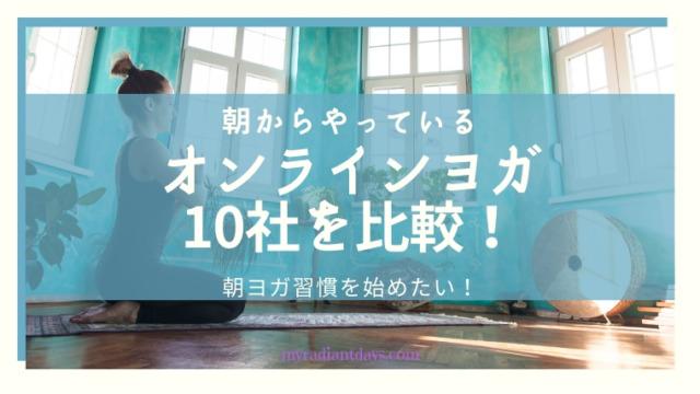 朝ヨガを習慣にしたい!朝からやってるライブレッスン型オンラインヨガ10社を表つきで分かりやすく比較!