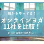 \朝ヨガを習慣にしたい!/朝からやってる「ライブレッスン型オンラインヨガ」11社を表つきで分かりやすく比較!