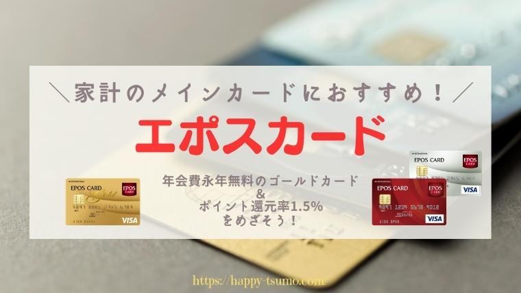 【家計のメインカードにおすすめ!】エポスカードで年会費無料のゴールドカード&1.5%の高還元率を目指そう!