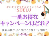 【2020年12月最新】SOELU(ソエル)体験キャンペーンで一番お得なのはどれ?