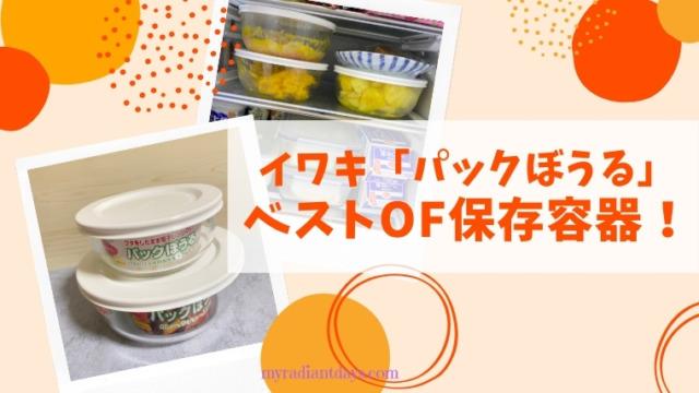 [Iwakiのパックぼうるレビュー]保存容器をホーロー→ガラス製/角型→丸型にしたら、冷蔵庫内がとってもスッキリした♪