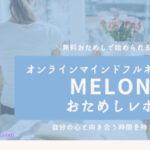 """自宅で脳内すっきり!""""マインドフルネス""""専用サロン「MELON」をおためししてみた!"""