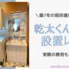 築7年の建売住宅に「乾太くん」8キロ(RDT-80)新規取り付けレポ!実際の費用も公開!