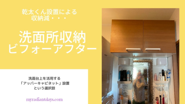 既存の建売住宅に「乾太くん」8キロ(RDT-80)新規設置!洗面所収納のビフォーアフタ―
