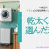 縦型洗濯機+「乾太くん」って、ドラム式洗濯乾燥機と比較してどうなの?わが家がドラム式ではなく「乾太くん」を選んだ理由