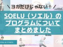 \ヨガだけじゃない!/SOELUのフィットネスプログラムをまとめました!トレーニング系もダンス系(ズンバ、ボクササイズ、ベリーダンスetc)もオンラインでできる♪