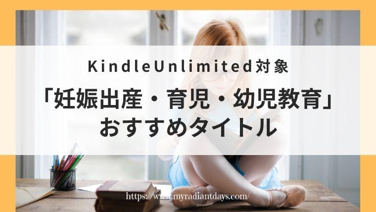Kindle Unlimited対象「妊娠出産・育児・幼児教育本」のおすすめタイトルをご紹介!